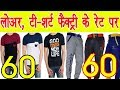 T-shirts manufacturer | mens lower manufacturer | wholesale market in delhi | lower | T-shirts