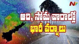 Weather Report : Heavy Rain and Pethai Cyclone to Hit Andhra Pradesh | NTV