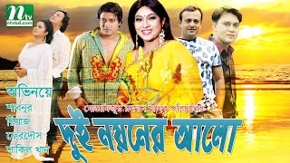 Bangla Movie: Dui Noyoner Alo | Riaz, Shabnur, Ferdous | Romantic Bangla Movie
