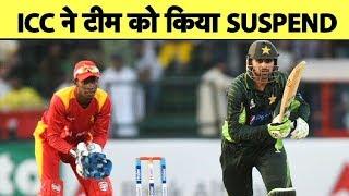 ICC ने इस टीम को किया Suspend, अब नहीं खेल पाएगी International Cricket   Sports Tak