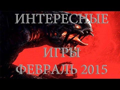 Интересные игры на PC - февраль 2015 ч. 1 (Evolve,  Total War: Attila, Halo: Spartan Strike)