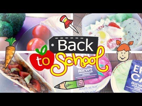 ИДЕИ ДЛЯ ЗАВТРАКА 2 ♥ Быстрые школьные рецепты