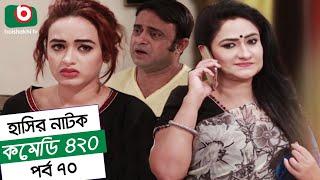 Dom Fatano Hashir Natok - Comedy 420   EP - 70   Mir Sabbir, Ahona, Siddik, Chitrolekha Guho