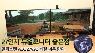 27인치 듀얼 모니터 알파스캔 AOC 27V2Q 화면이 넓어서 편한점은 ??