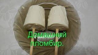 Домашний пломбир рецепт. Мороженое в домашних условиях.