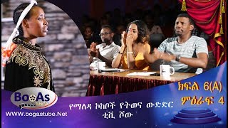 Ethiopia  Yemaleda Kokeboch Acting TV Show Season 4 Ep 6A የማለዳ ኮከቦች ምዕራፍ 4 ክፍል 6A