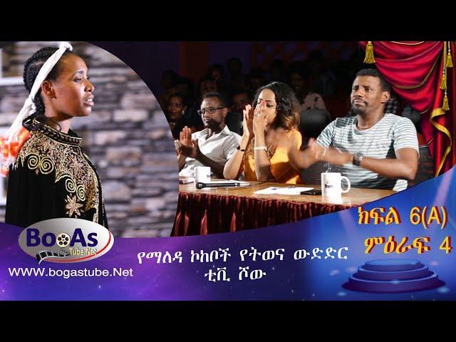 Yemaleda Kokeboch