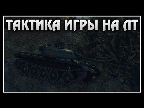 Тактика игры на Легких танках