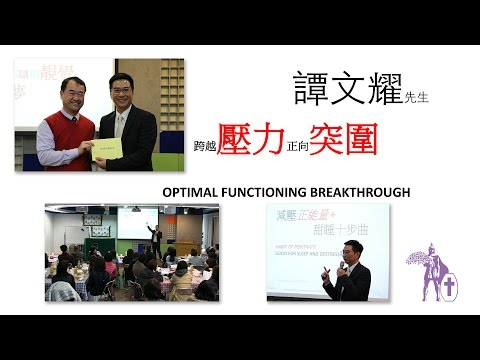 福音午餐聚會《壓力突圍》分享嘉賓:譚文耀先生