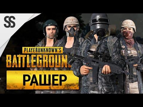 Battlegrounds - Рашер (Squad, 1440p)