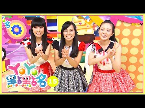 台灣-YOYO點點名S15-EP 061 彩色雨傘花 彩虹姐姐