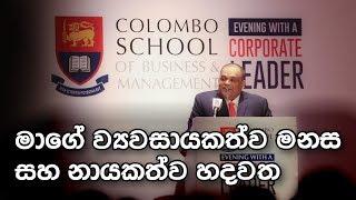 ධම්මික පෙරේරාගේ ව්යවසායකත්ව මනස  - Dhammika Perera's Speech (With English Subtitle)