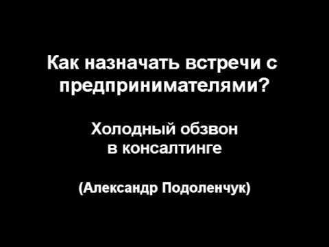 Как успевать делать 150 звонков за день? Александр Подоленчук