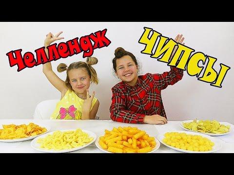 Видео для детей. Чипсы челендж. Настя и Ксюша