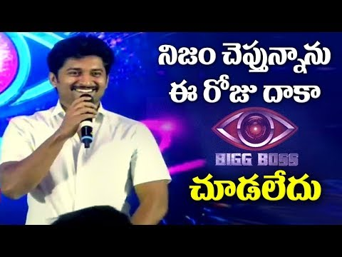 Hero Nani speech at Bigg Boss Telugu Season 2 Press Meet | Bigg Boss 2