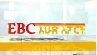 Latest Ethiopian Sport News - EBC August 28, 2016
