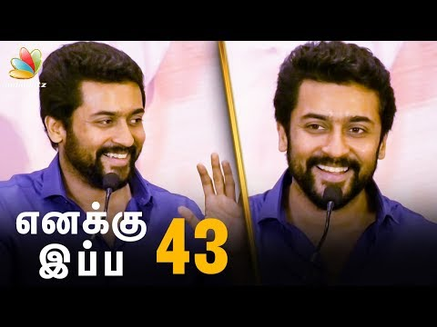 எனக்கு இப்ப 43 ! | Suriya's Emotional Speech Thanking his Fans | Kadai Kutty Singam