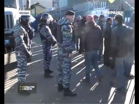 Россия для русских: чем опасны погромы в Бирюлево?