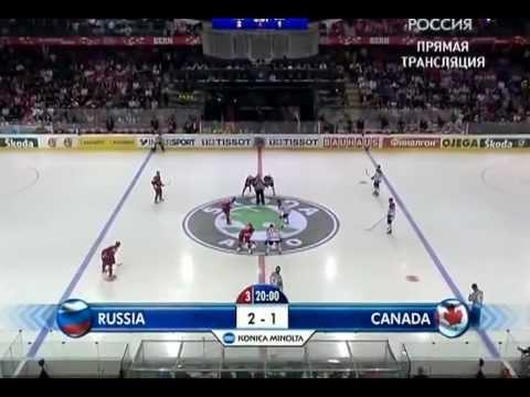 ЧМ 2009 Берн (Швейцария), Россия - Канада, 3 период, финал