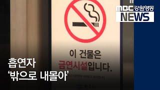 R)흡연실 없는 교통시설..간접흡연 노출