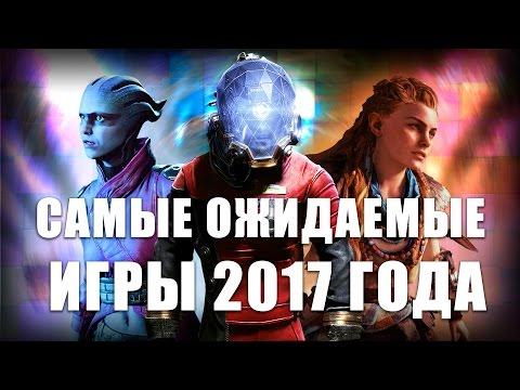 Самые ожидаемые игры 2017 года!
