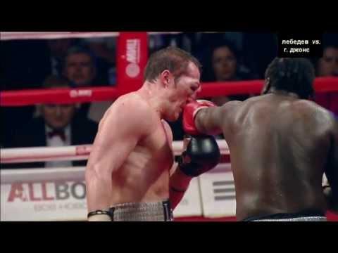Денис Лебедев vs. Гильермо Джонс (лучшие моменты)