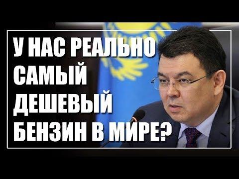 В Казахстане самый дешевый бензин в мире? Правда и ложь министра Бузумбаева