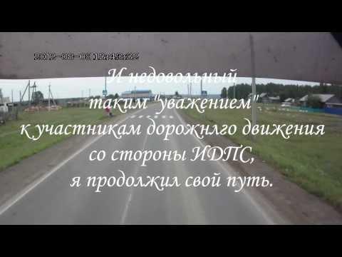 Для ИДПС закон не писан! Иркутская обл.