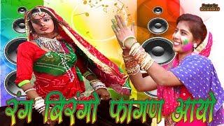Latest Hit Rajastani Holi Song - Rang BIrango Fagan Aayo -  Chandanraj Parlika KARMPAL NIRANIYA