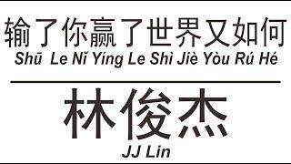 林俊杰 JJ Lin《输了你赢了世界又如何》Shu Le Ni Ying Le Shi Jie You Ru He 歌词版【HD】