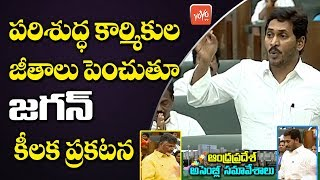 AP CM YS Jagan Announcement on Salaries Increment | AP Assembly 2019 | YSRCP | AP News