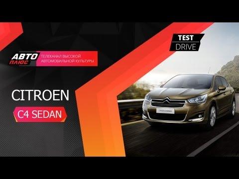 Тест-драйв Сitroen С4 Sedan
