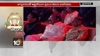 ఘనంగా ప్రారంభమైన ప్రపంచ తెలుగు మహాసభలు..| World Telugu Conferences 2017 | #Story | Hyderabad |  10TV