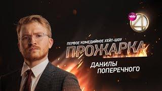 """""""Прожарка"""" Данилы Поперечного. Специальный гость - Егор Крид, Эльдар Джарахов."""