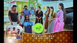 Kalyana Veedu | Tamil Serial | Episode 229 | 12/01/19 |Sun Tv |Thiru Tv