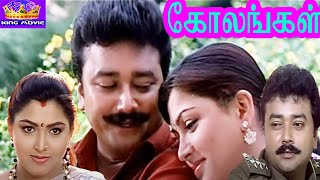 Kushboo,Jayaram,Senthil, In-Super Hit Tamil Love H D Full Movie