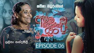 Amma Balanna Yan - Episode 06 - (2021-04-10)