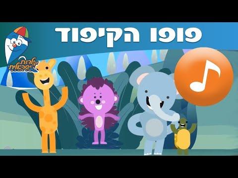 פופו הקיפוד - הופ! ילדות ישראלית