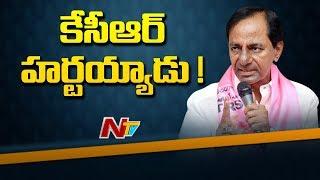 టీఆర్ఎస్ ను కాంగ్రెస్ లో విలీనం చేయమని అడిగారు - KCR | NTV