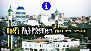 በሱዳን የኢትዮጵያውያን ስደተኞች ምሬት - Ethiopians in Sudan - DW