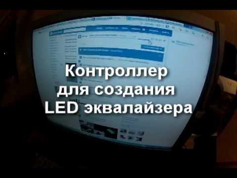 Эквалайзер своими руками (LED