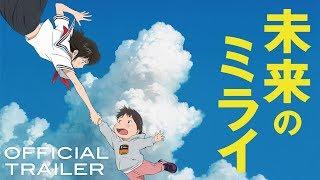 MIRAI - Official Trailer