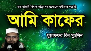 Bangla Waz Joto Taguti Bidhan Ase Osikar Korechi Ami Kafer by Mujaffor bin Mohsin | Free Bangla Waz