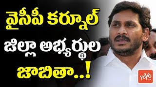 YSRCP Kurnool District MLA List 2019 | YS Jagan | AP Elections 2019 | AP News