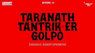 Sunday Suspense - Taranath Tantrik-er Galpo (Taradas Bandopadhyay)