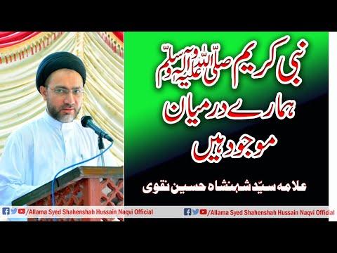 Nabi kareem (s.a.w.w) Hamare Darmiyan majood hain by Allama Syed Shahenshah Hussain Naqvi