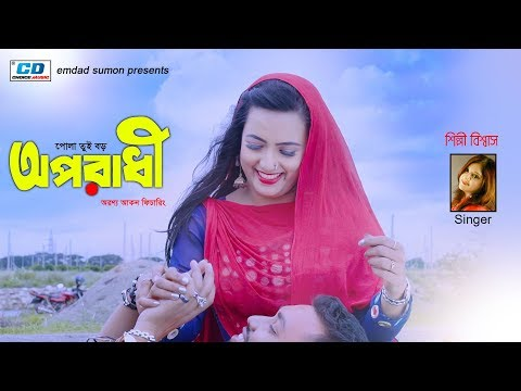 Play Pola Tui Boro Oporadhi | Shipli Biswas | Official Music Video | Bangla New Song | 2018 in Mp3, Mp4 and 3GP