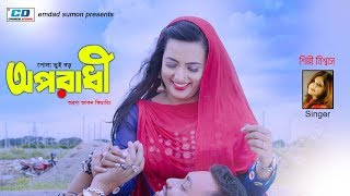 Pola Tui Boro Oporadhi | Shipli Biswas | Official Music Video | Bangla New Song | 2018