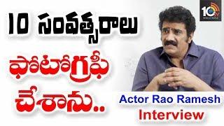 10 ఇయర్స్ ఫొటోగ్రఫీ చేశాను..Special Chit Chat With Actor Rao Ramesh