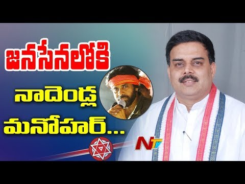 Nadendla Manohar To Join Janasena Party Today in Tirupati | NTV